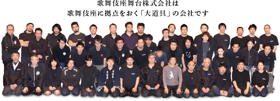 歌舞伎座舞台株式会社は歌舞伎座に拠点をおく「大道具」の会社です