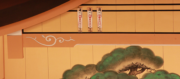 歌舞伎十八番の内『蛇柳』の破風。よーく見ると、成田山のお札が貼ってありますよ。下手には3枚(写真)、上手に2枚あります。